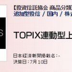 純資産&出来高NO.1のTOPIXファンド!TOPIX連動型上場投資信託(1306)の評価・解説