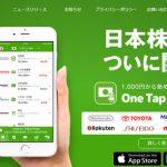 日本株と米国株に1,000円から取引可能!One Tap BUY(ワンタップバイ)の評判と口コミを徹底解説!