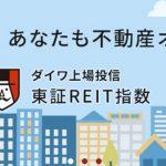 国内リート最安ETF!ダイワ上場投信-東証REIT指数(1488)の評価と解説