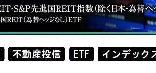 最安の先進国リートETF!NEXT FUNDS 外国REIT・S&P先進国REIT指数(除く日本・為替ヘッジなし)連動型上場投信(2515)の利回りと評価