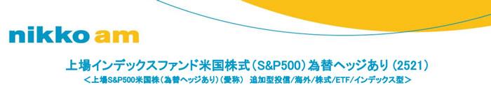 唯一の為替ヘッジ付きS&P500ETF!上場インデックスファンド米国株式(S&P500)為替ヘッジあり(2521)の評価・解説